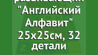 Мягкий пол развивающий Английский Алфавит 25х25см, 32 детали (Экополимеры) обзор 25МПД2/А