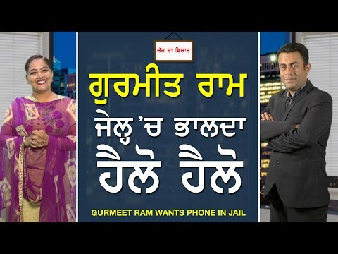 Chajj Da Vichar#518_Gurmeet Ram Wants Phone In Jail