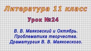 Литература 11 класс (Урок№24 - В. В. Маяковский и Октябрь. Проблематика творчества. Драматургия.)