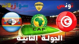 موعد مباراة تونس وسوازيلاند فى الجولة الثانية فى تصفيات امم افريقيا