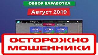 Digital Market и Олег Селеванов отзывы на развод и лохотрон