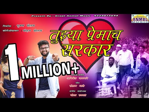 Tujya Premach Sarkar / Singer & Music Vinayak Waghmare /official Video