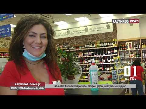 23-7-2020 Επιβάλλονται πρόστιμα σε όσους δεν φορούν μάσκες στα σούπερ μάρκετ