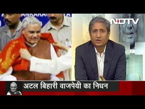Prime Time With Ravish Kumar, Aug 16, 2018 | The Legacy of Atal Bihari Vajpayee