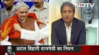Prime Time With Ravish Kumar, Aug 16, 2018   The Legacy of Atal Bihari Vajpayee