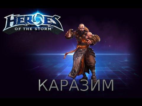 видео: Гайд Каразим: heroes of the storm.