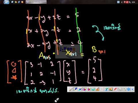 06.ระบบสมการเชิงเส้น