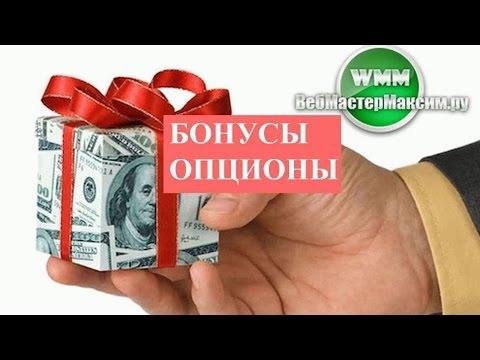 Бонусы опционы, что стоит воспользоваться