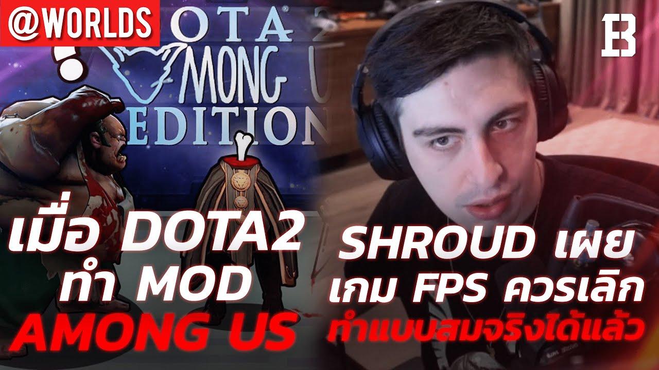เมื่อ Dota 2 ทำ Mod Among Us สุดโหด    Shroud เผยเกม FPS ไม่ต้องสมจริงไปกว่านี้แล้ว @worlds