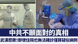 經調查:武漢大量死者未入官方公布數據|新唐人亞太電視|20200206