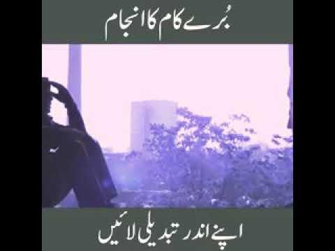 Moushumi tabdeeli Dawat-e-Islami by Digital Islamic lectures 2018