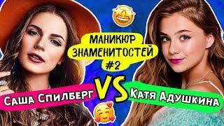 Маникюр Знаменитостей #2 Саша Спилбер VS Катя Адушкина