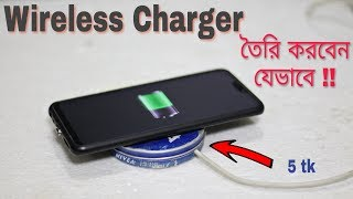How to Make a Wireless Charger at Home - Very Easy Way - In Bengali