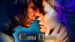 Слова Любви. Песня из фильма Ромео и Джульетта 1968г. Песни о Любви. Красивые Песни о Любви