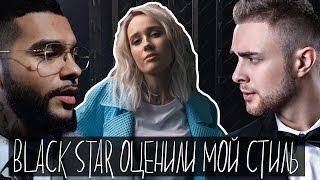 Download Что думают Тимати, Мот, Егор Крид, MC Doni, Kristina Si, Natan и Ханна о моей новой прическе? Mp3 and Videos