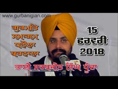 Bhai Sarbjit Singh Dhunda | Dhanola | Barnala | 15 Feb 2018 New Gurbani Katha
