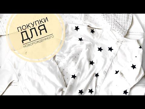 Одежда || Покупки для новорождённого