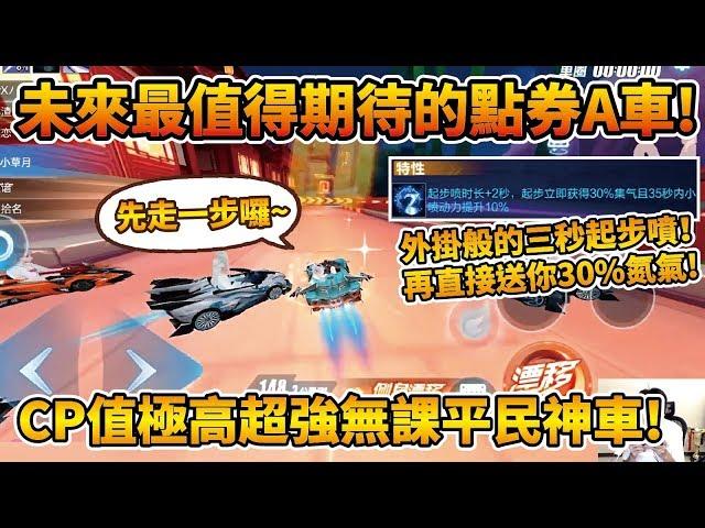 【小草Yue】未來最值得期待的點券A車!擁有開外掛般的特性!起步讓鑽石車都望塵莫及!【極速領域】