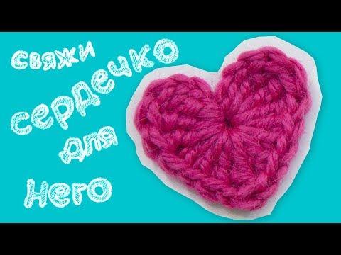 Вязание крючком сердечко видео