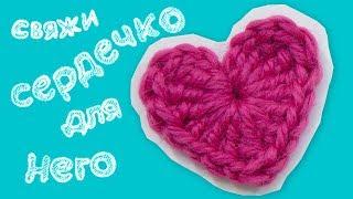 Подарок на День Святого Валентина! Сердечко крючком! Быстро! How to crochet little heart ❤️
