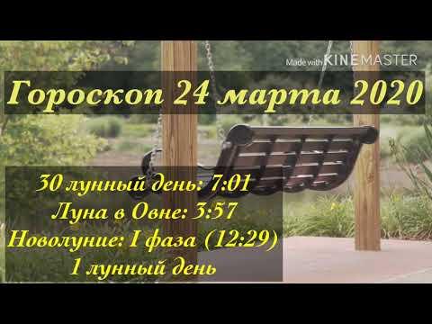 Гороскоп на завтра 24 марта 2020. Гороскоп для каждого знака зодиака. Гороскоп на сегодня 24.03