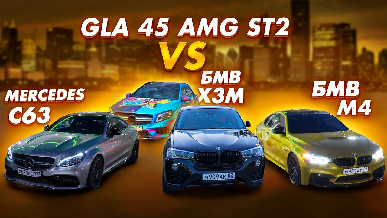 BMW M4, X3M, C63S, AUDI RSQ3 ТЕСТИРУЕМ ПРОШИВКУ НА МОЙ Gla45