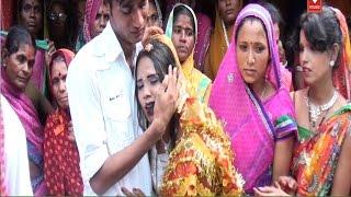 दुनिया के रीत कईसन Banaila A Bidhata ❤❤ Bhojpuri Beti Bidai Geet 2015 New ❤❤Jagarnath Hasanpuri [HD]
