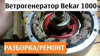 Ветрогенератор Bekar 1000/обзор/разбор/ремонт/ЭДС