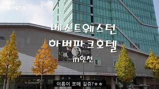 베스트웨스턴 하버파크호텔 in 인천