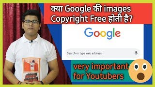 Is Google Images Copyright Free? | Safe For YouTube Videos |