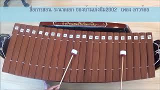 สื่อการสอน ระนาดเอก เพลง ลาวจ้อย ของบ้านเก่งขิม 2002