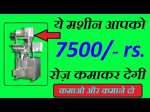 RS.7500 रोज़ कमाए, small business ideas, new business ideas, low investment plan, Best investing 2018