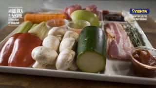 Ресторан на вашей кухне - Индейка в беконе с грибами и овощами