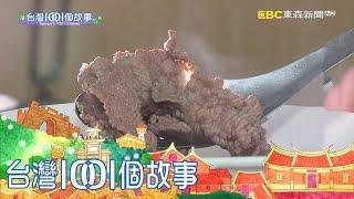 土法煉鋼捨得用料 門外漢熬出人氣牛肉湯 part3 台灣1001個故事