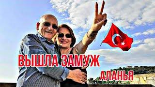 Алания Турция Я вышла замуж Едем на шашлыки Турецкие блогеры