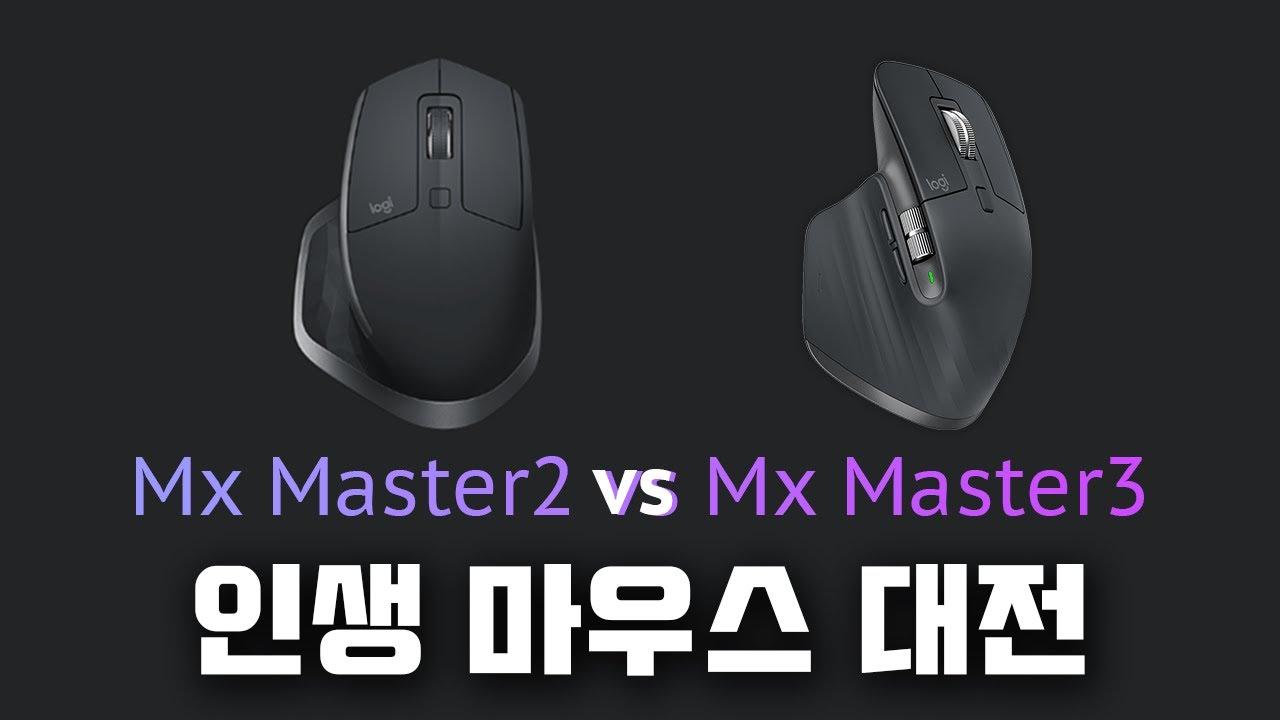인생 마우스 대전 로지텍 Mx Master 2s VS Mx Master 3s