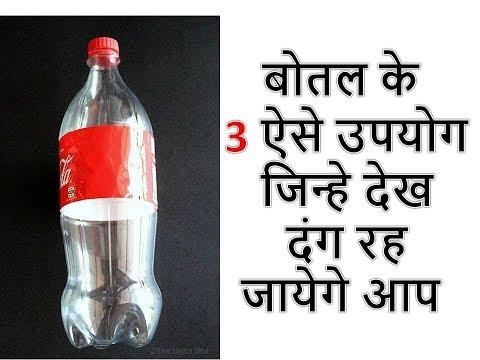 Download Best Out Of Waste Plastic Bottle Craft Idea Diy Craft For