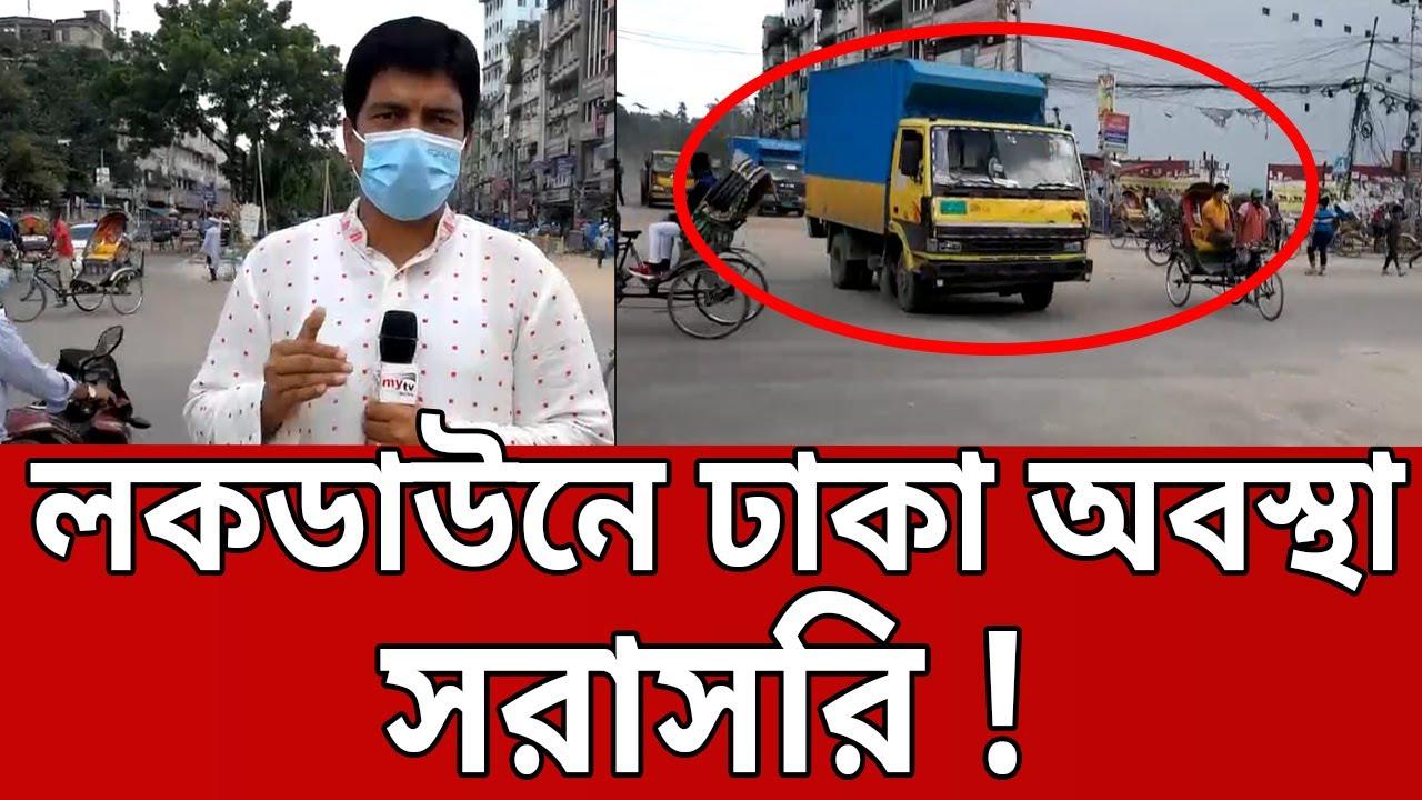 Download লকডাউনে ঢাকার বর্তমান অবস্থা ! - সরাসরি | Dhaka Lockdown | Bangla News | Mytv News