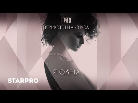 Кристина Орса — Я одна