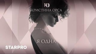 Смотреть клип Кристина Орса - Я Одна