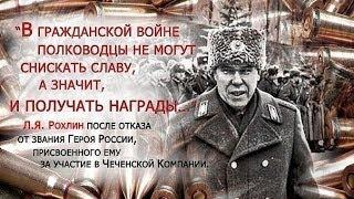 Лев Рохлин о войне в Чечне :