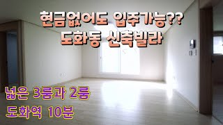 [인천신축빌라]1억중반대 도화동신축빌라 담보대출최대로 …