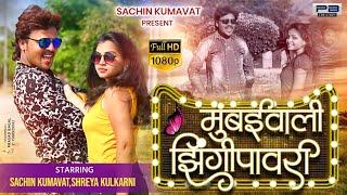 zhingi pawri | khandeshi superhit video song | ahirani song sachin kumavat