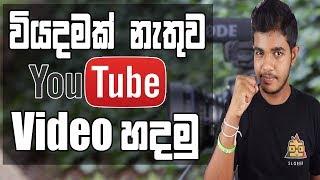 සල්ලි නැතුව Youtube Video හදමු | Create videos without Budget