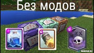 Заклинания из Clash Royale в Minecraft PE без модов/Майнкрафт ПЕ