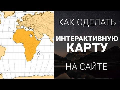 Как сделать Интерактивную Карту на сайте   SVG Графика на сайте