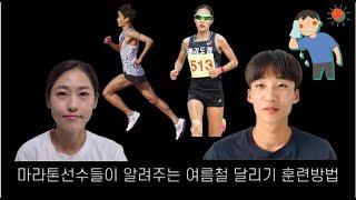 ☀️여름철 달리기마라톤선수들의 훈련방법 노하우 (최경선…