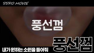 /스스로무비/ #영화동아리 어덕행덕 [풍선껌] / 20…