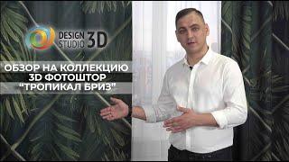 ОБЗОР НА 3D ФОТОШТОРЫ  КОЛЛЕКЦИЯ «ТРОПИКАЛ БРИЗ»