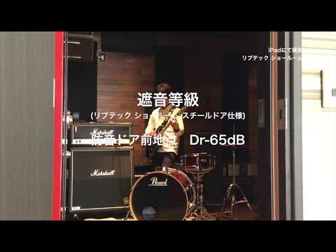 リブテック ショールーム ギター編(鉄製+木製ドア仕様)